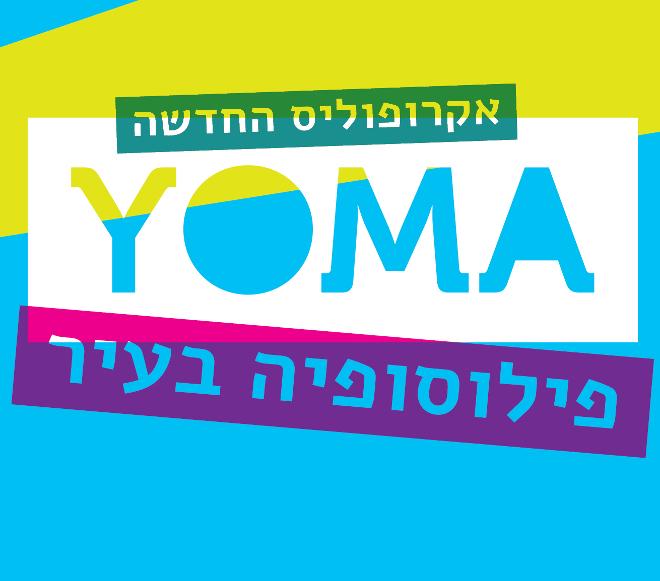 YOMA פילוסופיה 2015 – החיים מדברים אליך