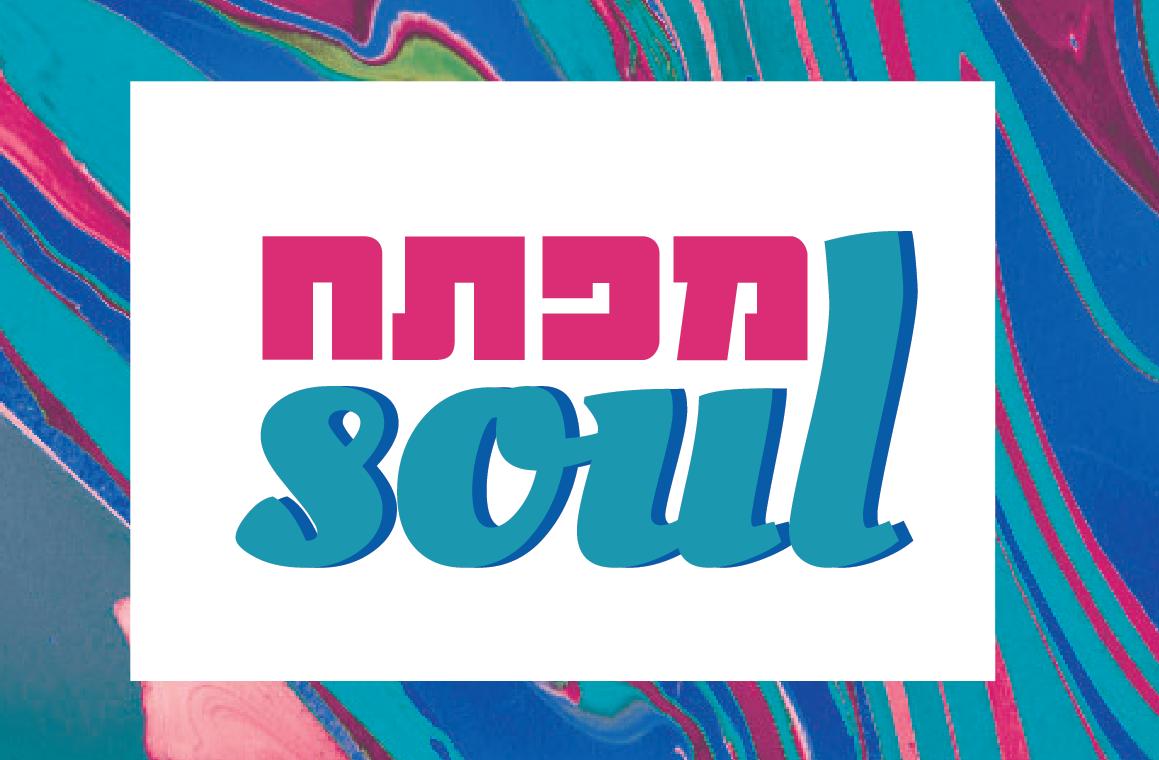 מפתח soul