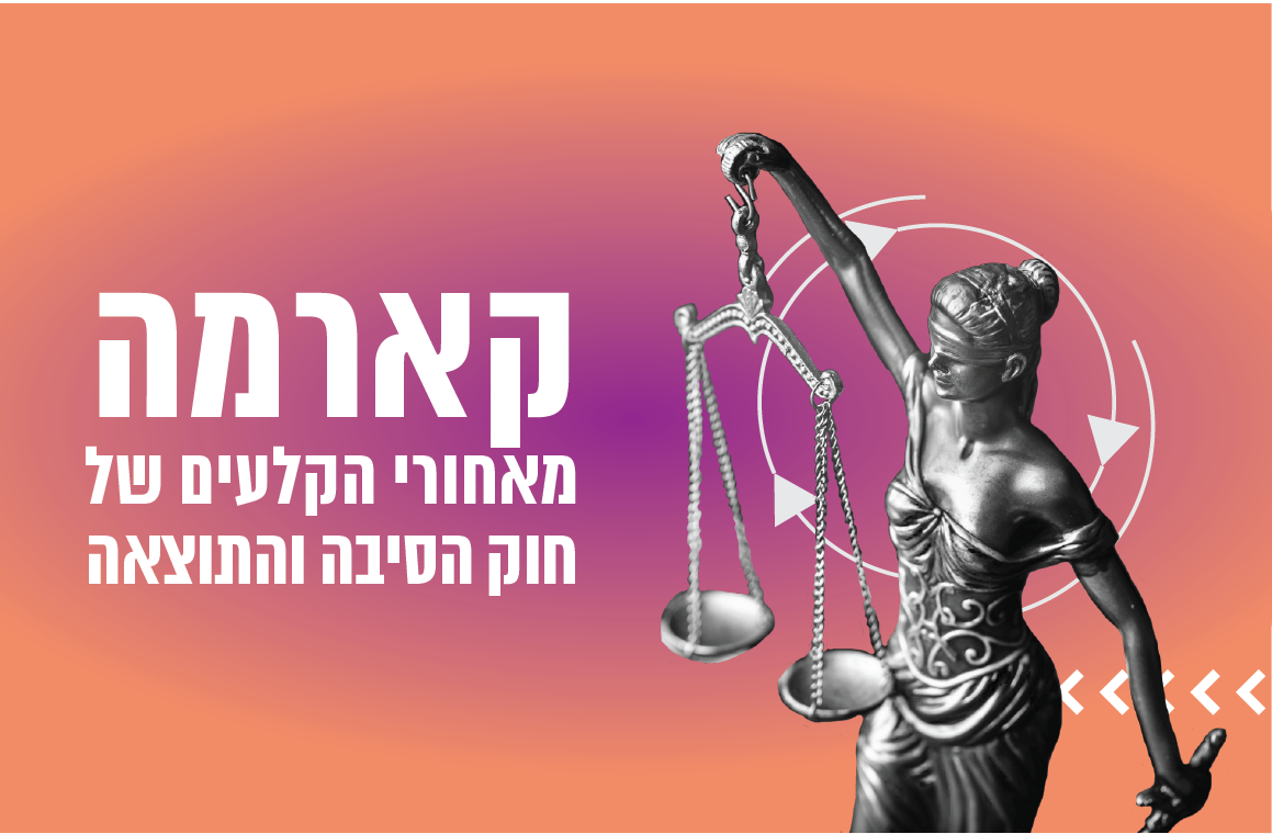 קארמה- מאחורי הקלעים של חוק הסיבה והתוצאה