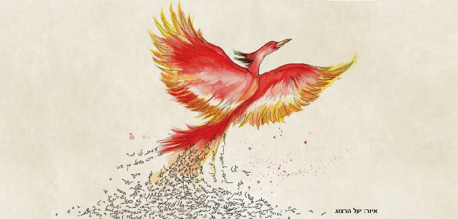 מסע במילים- סדנה כתיבה אינטואיטיבית בהנחיית חגית אלמקייס
