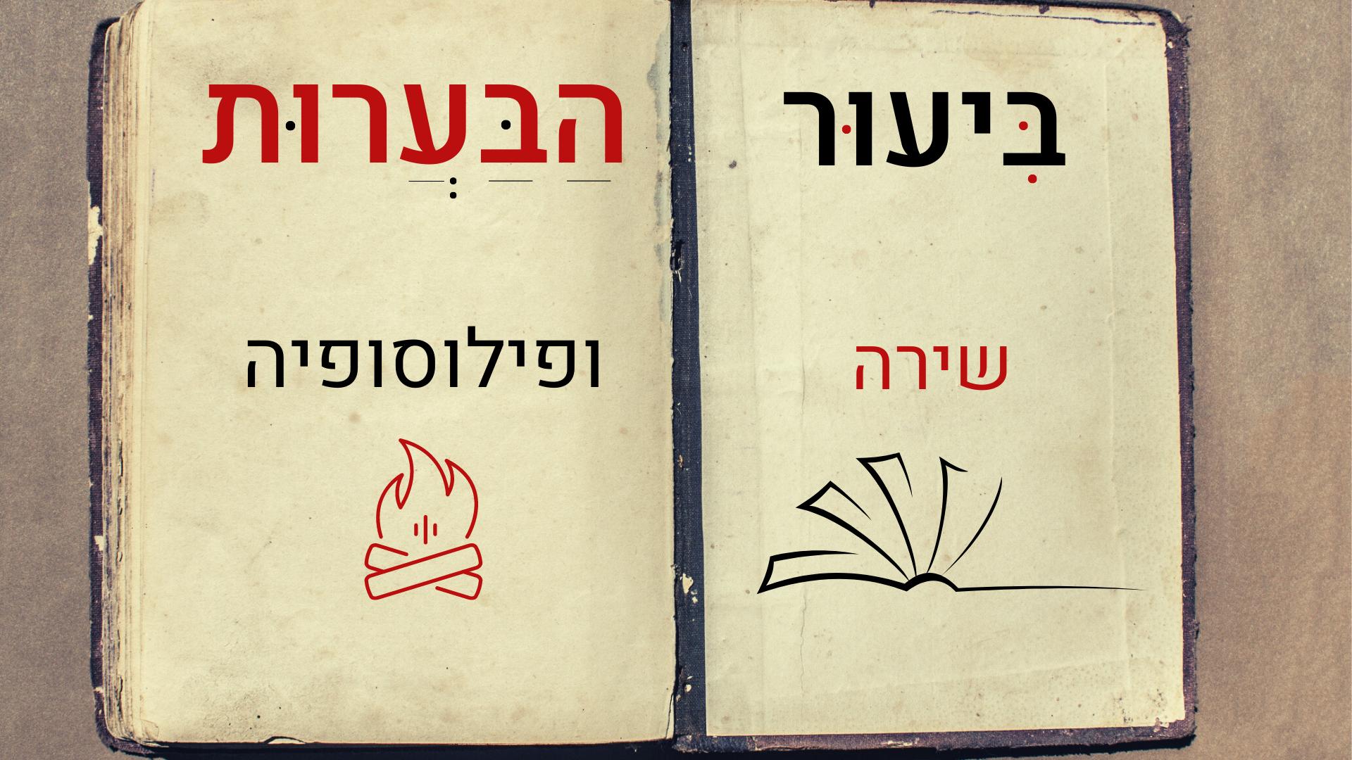 ביעור הבערות – יום הספרות הבינלאומי
