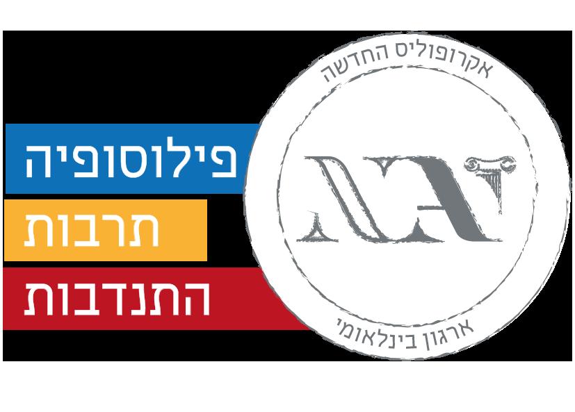 אקרופוליס החדשה בישראל