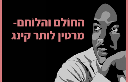 החולם והלוחם- מרטין לותר קינג