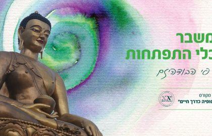 המשבר ככלי להתפתחות – על פי הבודהיזם