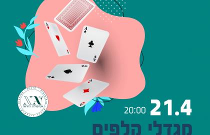 הרצאה: מגדלי קלפים