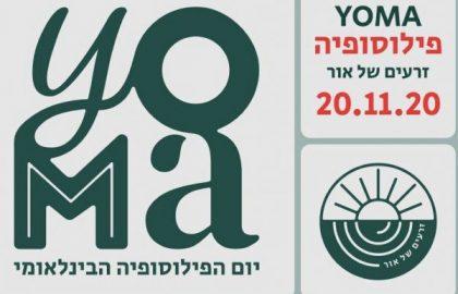 ״זרעים של אור״, יום הפילוסופיה הבינלאומי