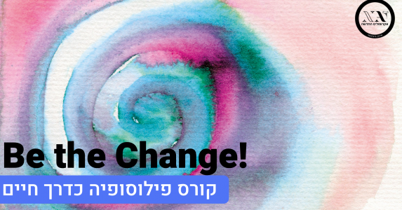 Be The Change- מבוא יולי21 קאבר לאיוונט