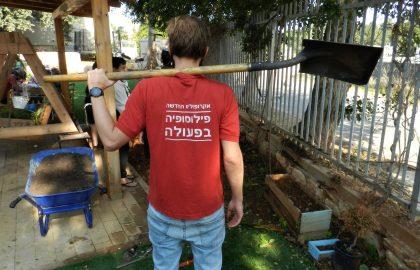 התנדבות בפנימיית נווה מיכאל, סניף פרדס חנה כרכור